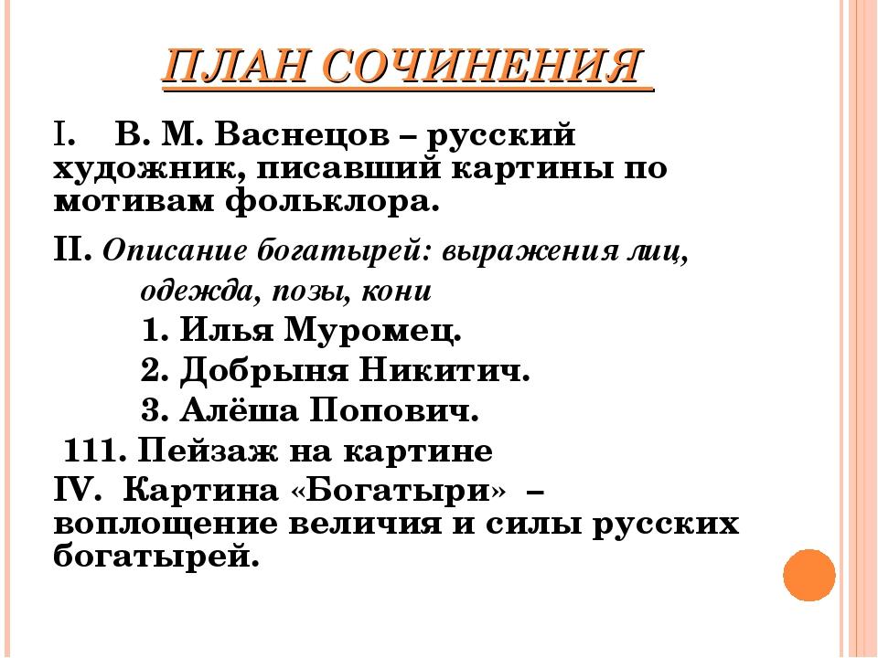 ПЛАН СОЧИНЕНИЯ I. В. М. Васнецов – русский художник, писавший картины по мот...