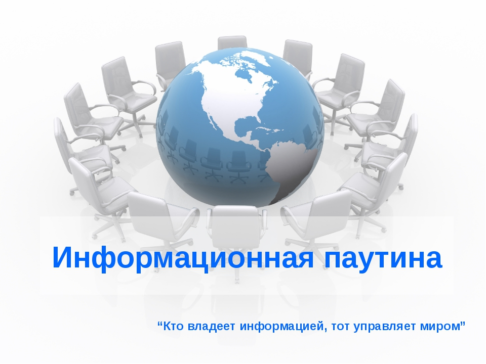 """Информационная паутина """"Кто владеет информацией, тот управляет миром"""""""
