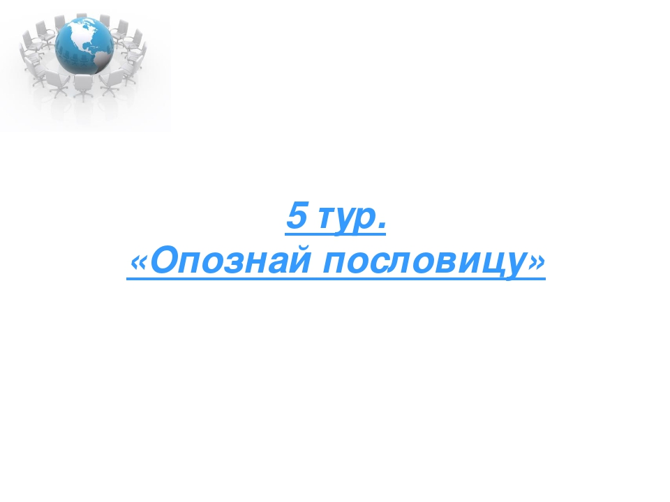 5 тур. «Опознай пословицу»