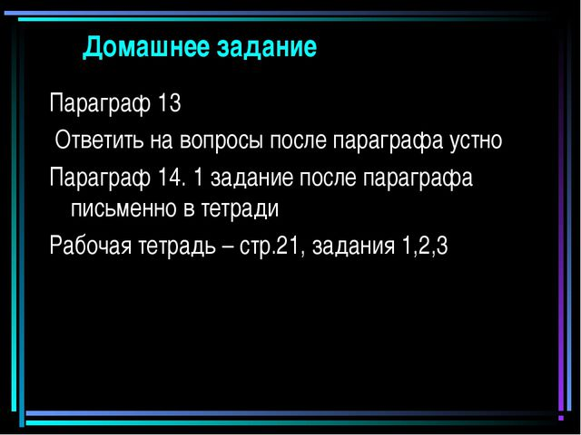 Домашнее задание Параграф 13 Ответить на вопросы после параграфа устно Параг...