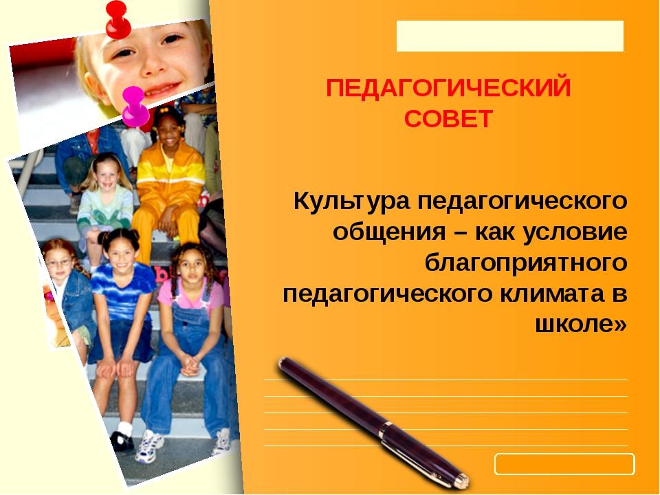 Культура педагогического общения – как условие благоприятного педагогического...