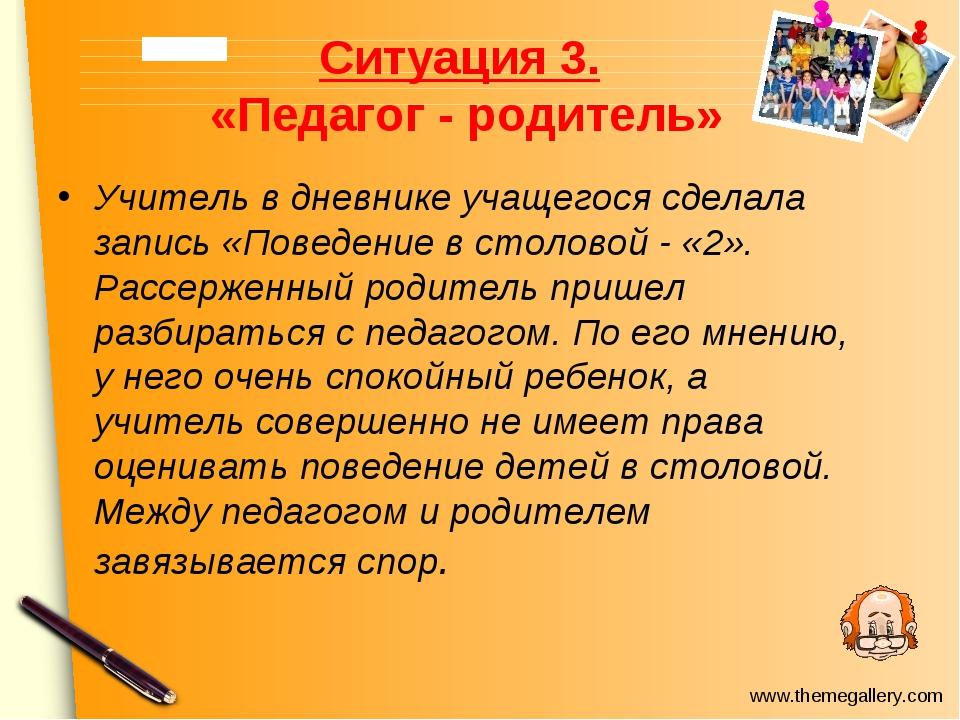 Ситуация 3. «Педагог - родитель» Учитель в дневнике учащегося сделала запись...