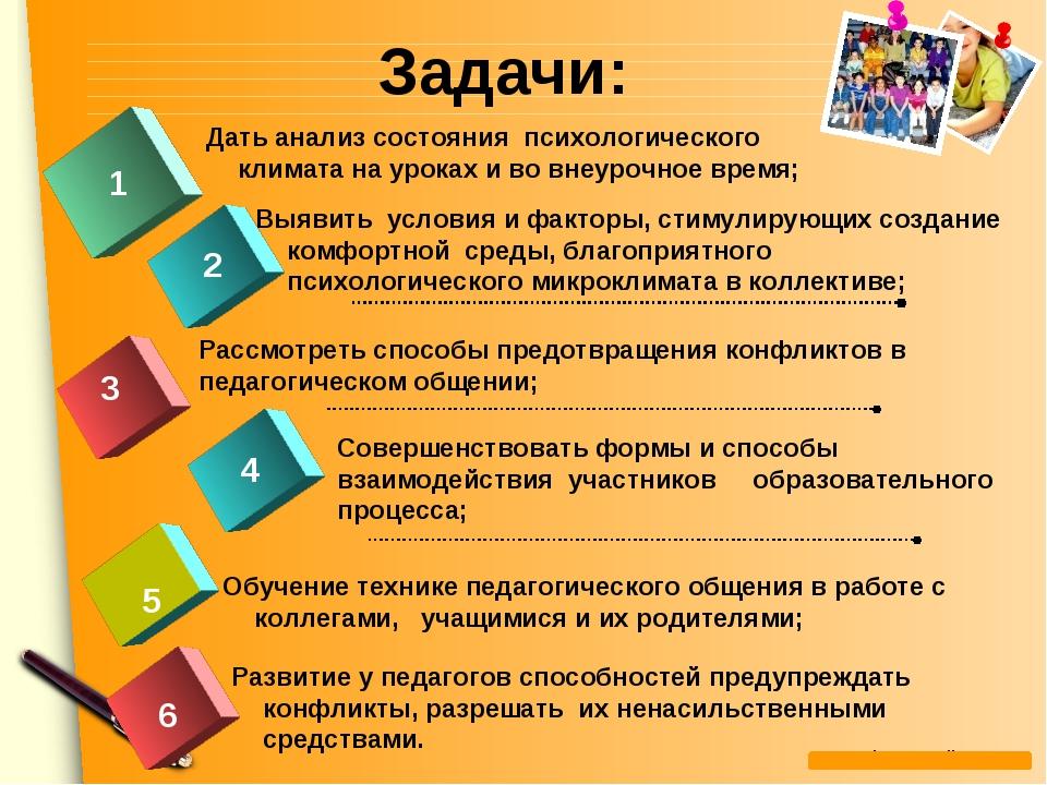 Задачи: 1 2 3 Рассмотреть способы предотвращения конфликтов в педагогическом...
