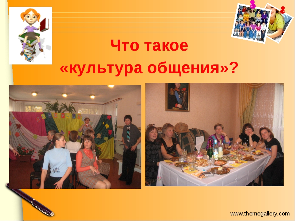 Что такое «культура общения»? www.themegallery.com