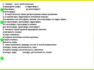 6. Человек - часть какой оболочки: а) природной среды; г) гидросферы; б) биос