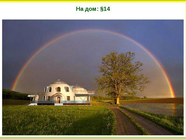 На дом: §14