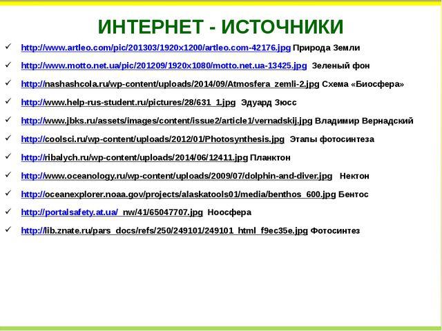 ИНТЕРНЕТ - ИСТОЧНИКИ http://www.artleo.com/pic/201303/1920x1200/artleo.com-42...