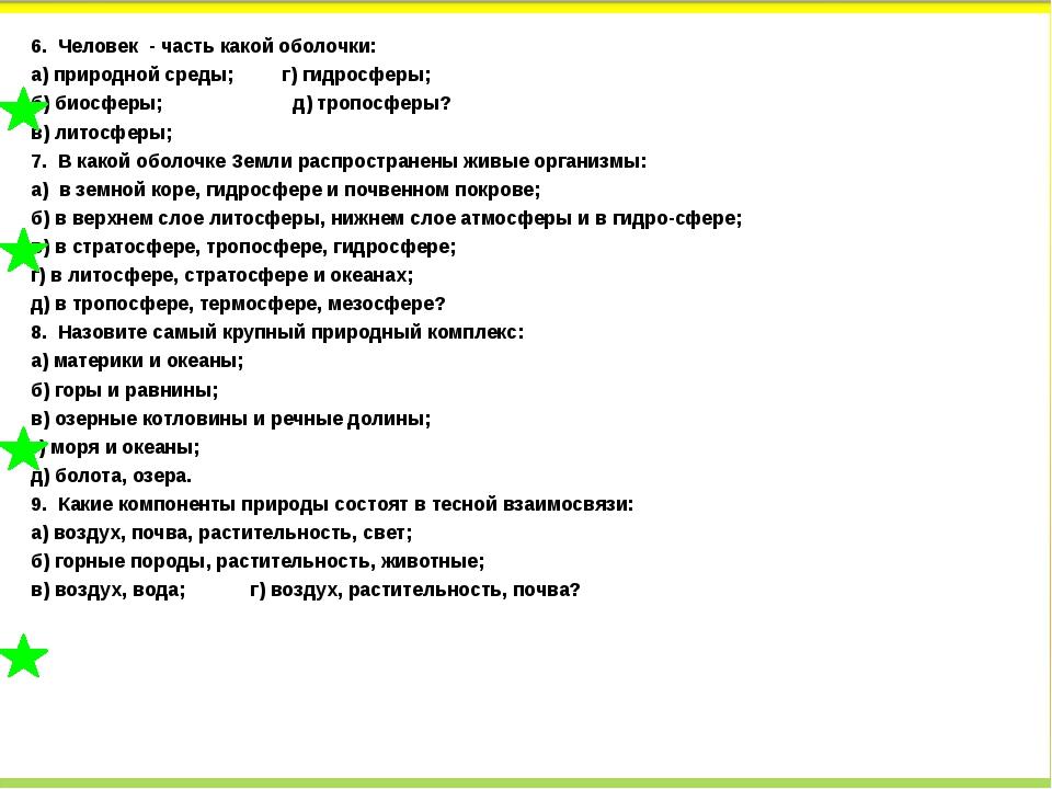 6. Человек - часть какой оболочки: а) природной среды; г) гидросферы; б) биос...