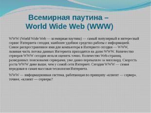 Всемирная паутина – World Wide Web (WWW) WWW (World Wide Web — всемирная паут