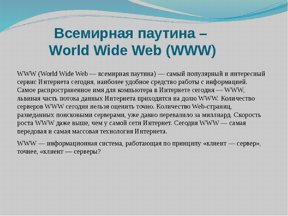 Всемирная паутина – World Wide Web (WWW) WWW (World Wide Web — всемирная паут...