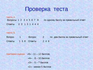 Проверка теста Часть А Вопросы 1 2 3 4 5 6 7 8 по одному баллу за правильный