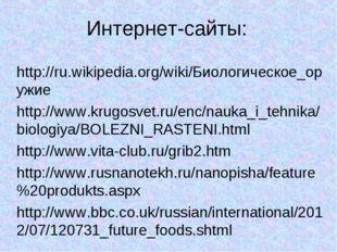 Интернет-сайты: http://ru.wikipedia.org/wiki/Биологическое_оружие http://www.