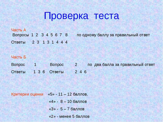 Проверка теста Часть А Вопросы 1 2 3 4 5 6 7 8 по одному баллу за правильный...
