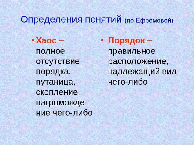 Определения понятий (по Ефремовой) Хаос – полное отсутствие порядка, путаница...
