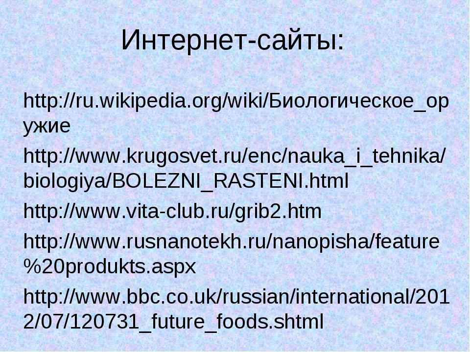Интернет-сайты: http://ru.wikipedia.org/wiki/Биологическое_оружие http://www....