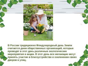 В России традиционно Международный день Земли считается днем общественных орг