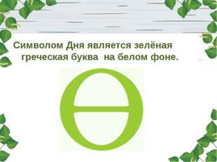 Символом Дня является зелёная греческая буква на белом фоне.