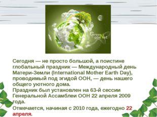 Сегодня — не просто большой, а поистине глобальный праздник — Международный д
