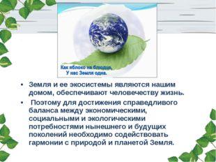 Земля и ее экосистемы являются нашим домом, обеспечивают человечеству жизнь.