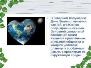 В северном полушарии День Земли отмечается весной, а в Южном полушарии — осен