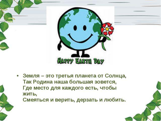 Земля – это третья планета от Солнца, Так Родина наша большая зовется, Где ме...