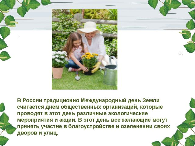 В России традиционно Международный день Земли считается днем общественных орг...