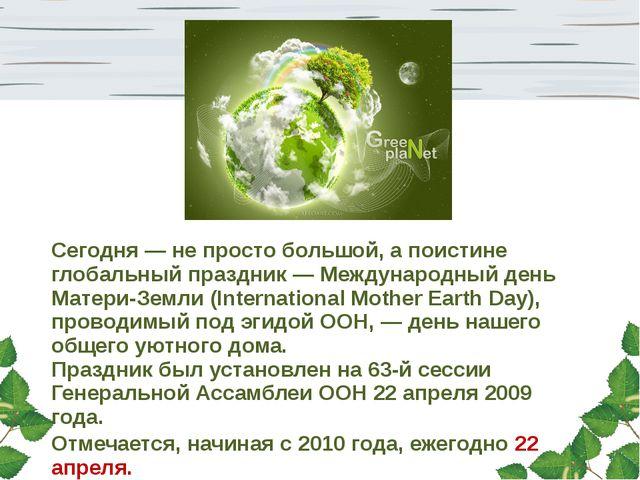 Сегодня — не просто большой, а поистине глобальный праздник — Международный д...