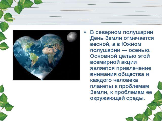 В северном полушарии День Земли отмечается весной, а в Южном полушарии — осен...