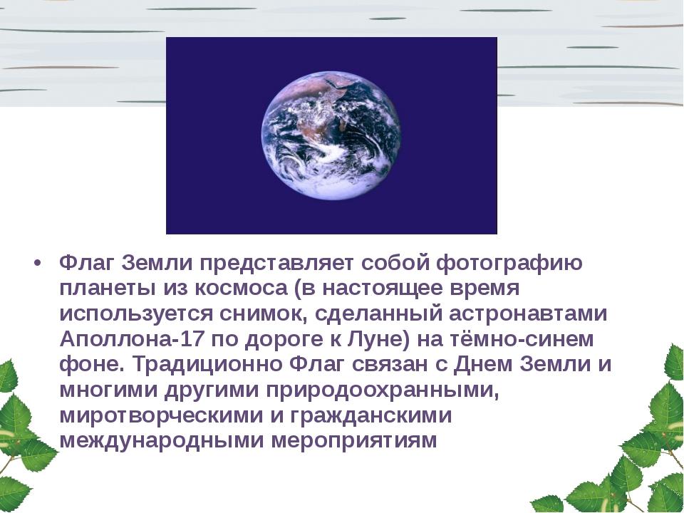 Флаг Земли представляет собой фотографию планеты из космоса (в настоящее врем...
