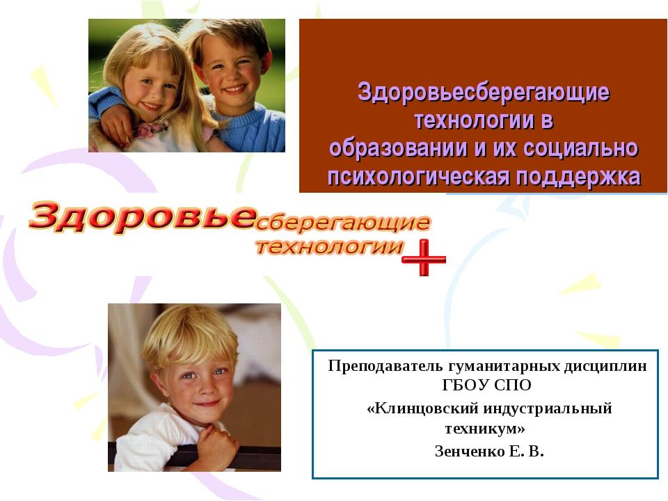 Здоровьесберегающие технологии в образовании и их социально психологическая п...