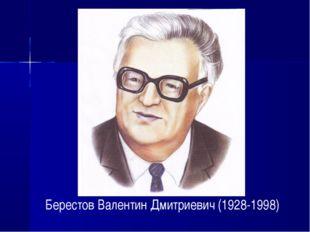 Берестов Валентин Дмитриевич (1928-1998)