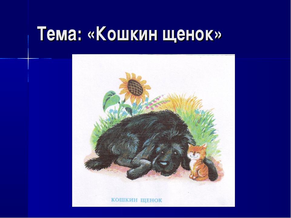 Тема: «Кошкин щенок»