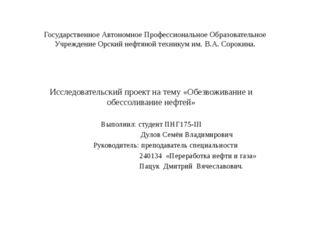 Государственное Автономное Профессиональное Образовательное Учреждение Орский