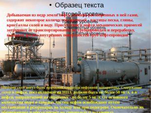 Добываемая из недр земли нефть, помимо растворенных в ней газов, содержит не