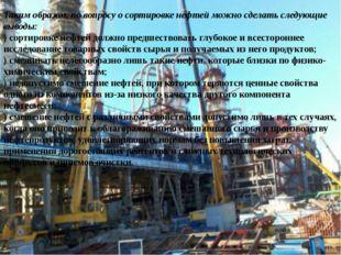 Таким образом, по вопросу о сортировке нефтей можно сделать следующие выводы