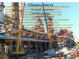 Существуют три разновидности методов разрушения нефтяных эмульсии: механичес