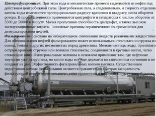 Центрифугирование: При этом вода и механические примеси выделяются из нефти п