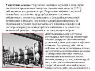 Химические методы: Разрушение нефтяных эмульсий в этом случае достигается при