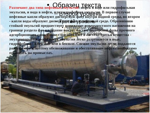 Различают два типа нефтяных эмульсий: нефть в воде или гидрофильная эмульсия...