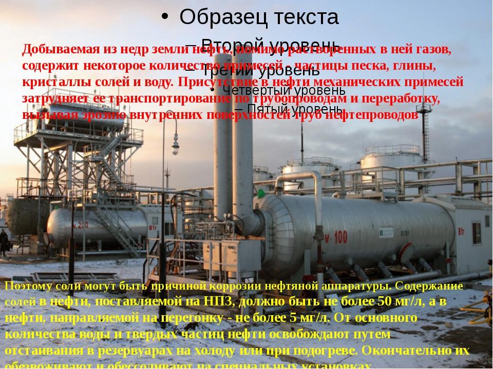 Добываемая из недр земли нефть, помимо растворенных в ней газов, содержит не...
