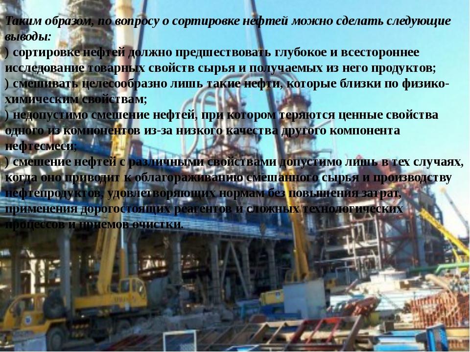 Таким образом, по вопросу о сортировке нефтей можно сделать следующие выводы...
