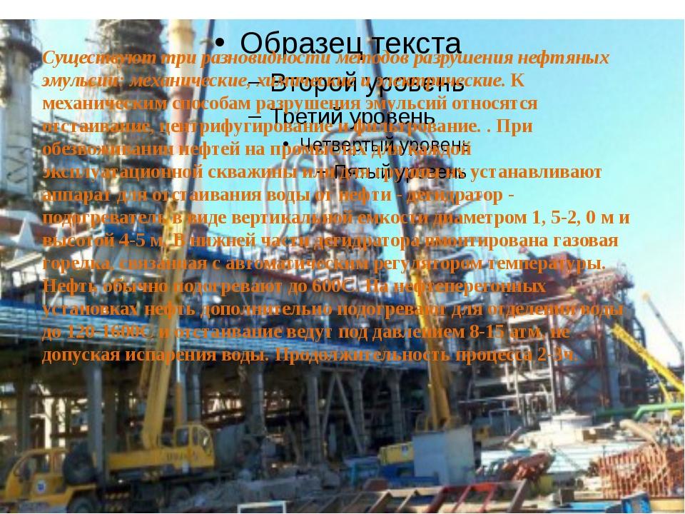Существуют три разновидности методов разрушения нефтяных эмульсии: механичес...