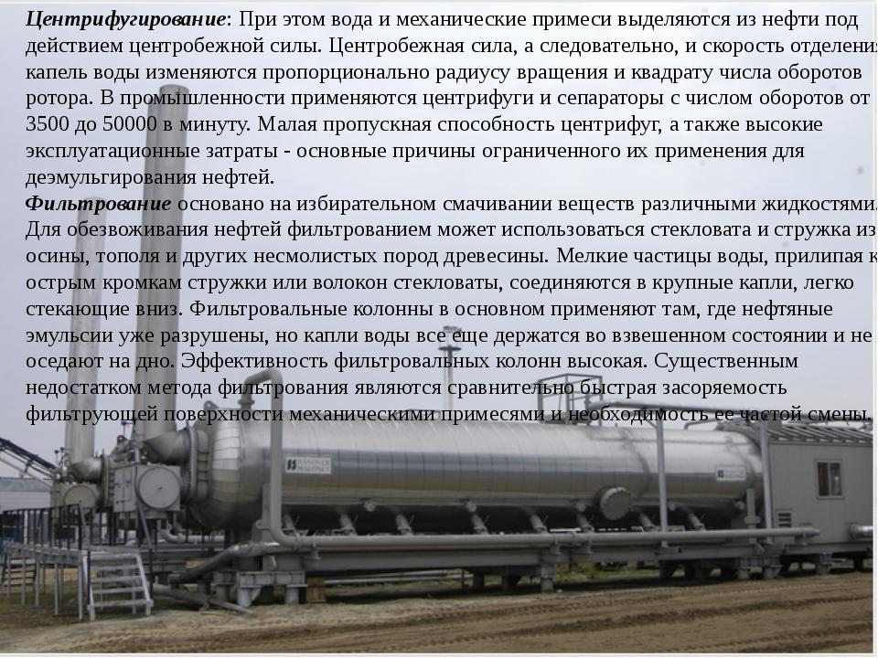 Центрифугирование: При этом вода и механические примеси выделяются из нефти п...