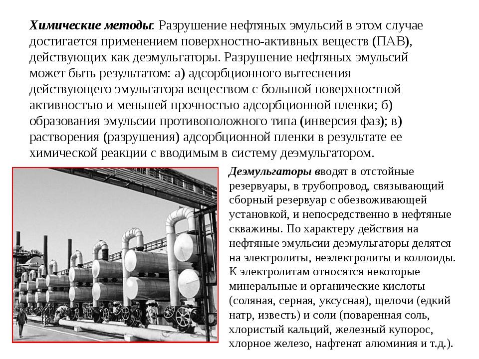 Химические методы: Разрушение нефтяных эмульсий в этом случае достигается при...