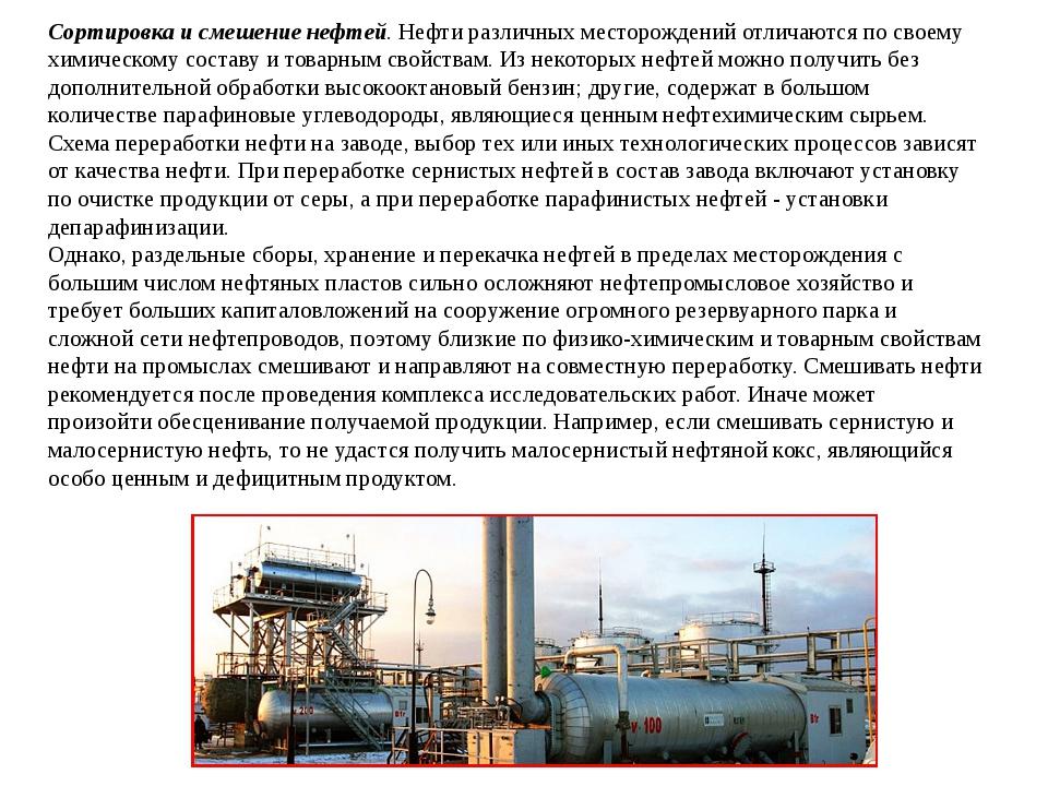 Сортировка и смешение нефтей. Нефти различных месторождений отличаются по сво...
