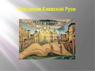 Рождение Киевской Руси