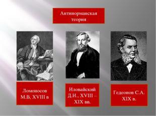 Гедеонов С.А. XIX в. Ломоносов М.В, XVIII в Иловайский Д.И., XVIII – XIX вв.