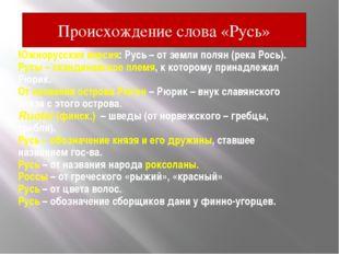 Южнорусская версия: Русь – от земли полян (река Рось). Русы – скандинавское п