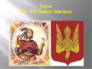 Рюрик 862 – 879, Ладога, Новгород