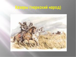 Хазары (тюркский народ)